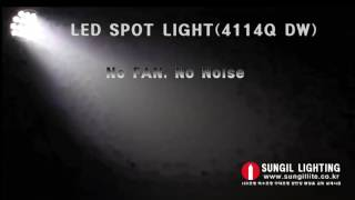 [성일특수조명] LED SPOT LIGHT 4114Q …