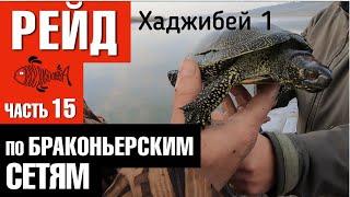 Хаджибеевский лиман Рейд по браконьерским сетям часть 15