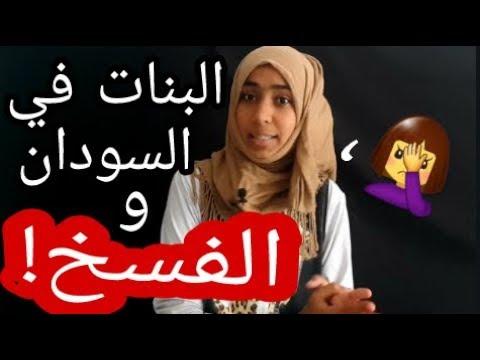 This is why Sudanese girls bleach!|الفسخ في السودان. ما هو الهدف؟!