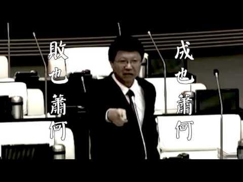 謝龍介說俗語