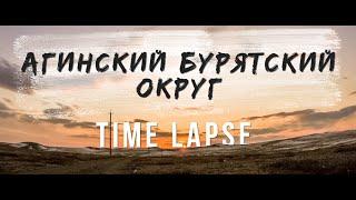 Агинский округ в Time Lapse 2015