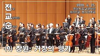 거장의 향기 [창원시립교향악단 제325회 정기연주회 /…
