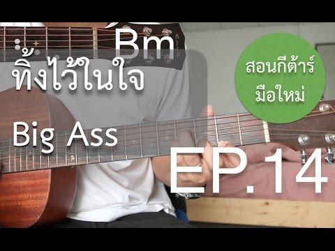 """สอนกีต้าร์""""มือใหม่""""เพลงง่าย คอร์ดง่าย EP.14 (ทิ้งไว้ในใจ - Big Ass)"""