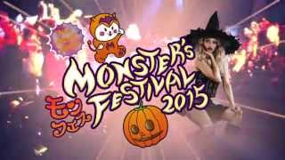 公式HP:http://festory.net/monstersfestival/ モンフェス2015は、川崎...