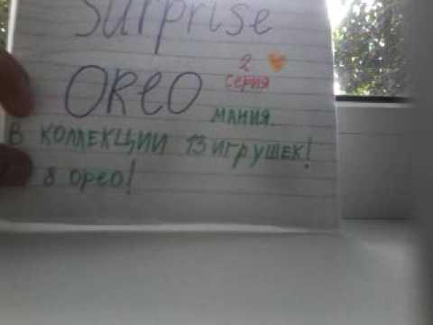 Распаковка surprise oreo...