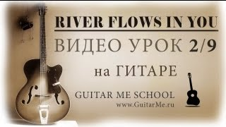 RIVER FLOWS IN YOU на гитаре (Музыка ангелов) - ВИДЕО УРОК 2/9