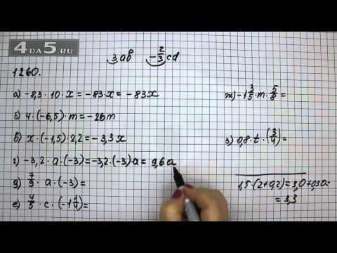 Упражнение 1446. Математика 6 класс Виленкин Н.Я.