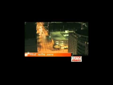 GMRT on Garja Maharashtra