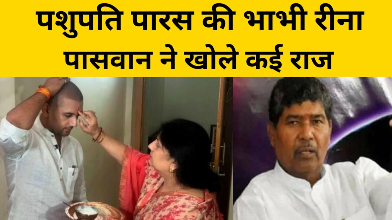 पशुपति पारस : की भाभी रीना पासवान ने खोले कई राज. Hajipur लोकसभा क्या हैं माजरा?