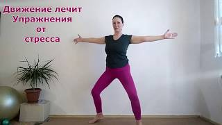 постер к видео Движение лечит от стресса -  упражнения на координацию 50+