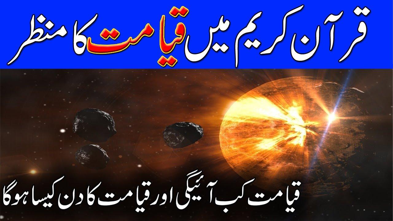 Qayamat Ka Din | Qayamat Ka Manzar | Day Of Judgment | Islamic Urdu Stories Rohail Voice