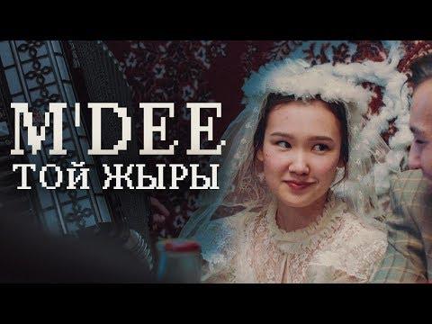 Смотреть клип M'dee - Той Жыры