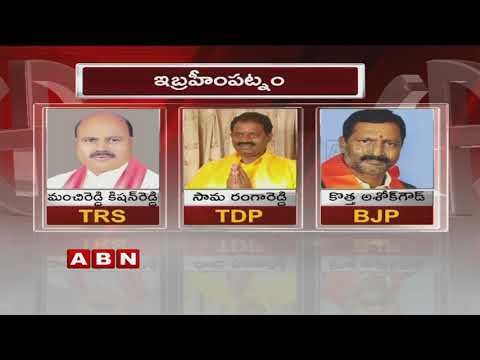 Special Report On Hyderabad And Rangareddy Constituencies | Telangana Assembly Elections 2018