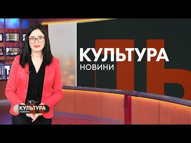 #КУЛЬТУРА_Т1новини | 05.03.2020