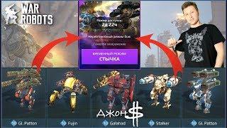 War Robots - Стычка! Недоступные сборки!!!