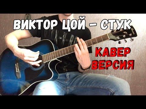 КИНО (В.ЦОЙ) - СТУК (COVER)
