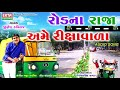 jignesh kaviraj new song   rodna raja ame rikshawala latest gujarati dj song 2017 rdc gujarati