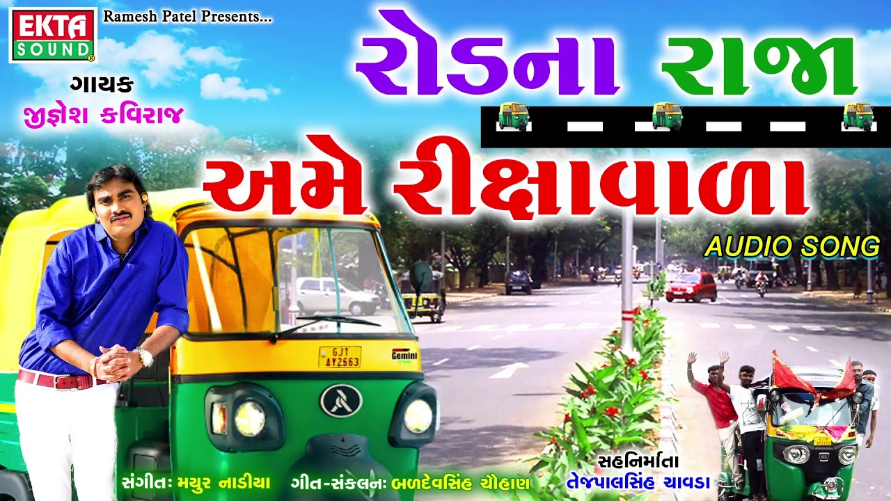 Jignesh Kaviraj New Song - Rodna Raja Ame Rikshawala | Latest Gujarati DJ Song 2017 | RDC Gujarati
