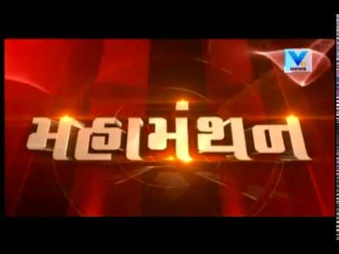 Mahamanthan: Can Modi Effect help BJP in upcoming Gujarat Vidhan Sabha Elections | Vtv News