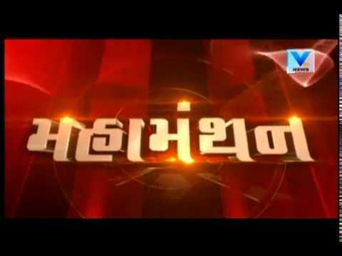 Mahamanthan: Can Modi Effect help BJP in upcoming Gujarat Vidhan Sabha Elections | Vtv News