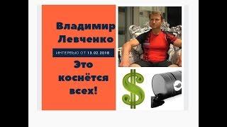 Владимир Левченко: это коснется всех!
