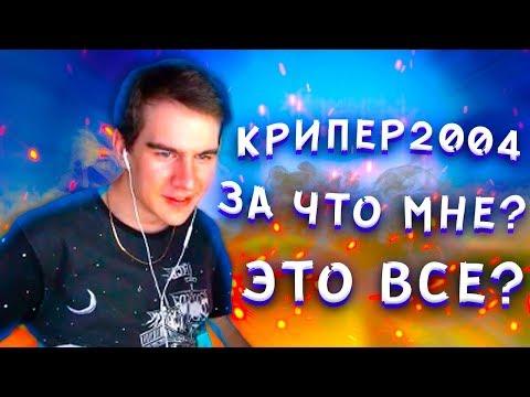 БРАТИШКИН СМОТРИТ ЗА ЧТО МНЕ ЭТО ВСЁ / КРИПЕР2004