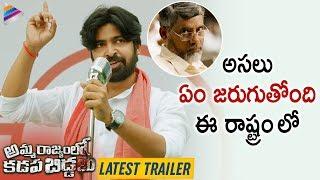 Amma Rajyamlo Kadapa Biddalu LATEST TRAILER | RGV | 2019 Latest Telugu Movies | Telugu FilmNagar