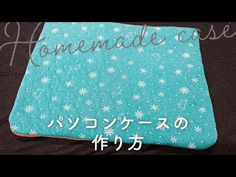 【簡単】手作りパソコンケースの作り方!好きな布で可愛いオリジナルケースを!