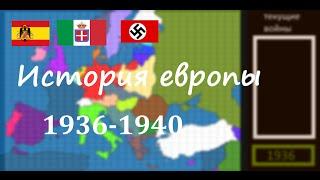 История Европы (1936-1940)