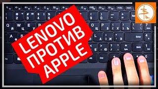Какая клавиатура лучше? Lenovo V510-15IKB vs Apple Macbook