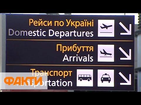 Лоукостеры в Украине: как сэкономить на путешествиях в Европу