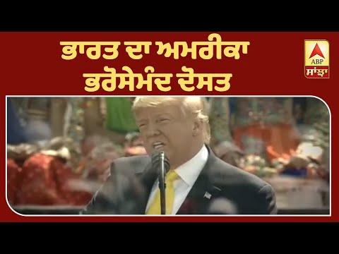 LEAD STORY:ਰਾਸ਼ਟਰਪਤੀ ਡੌਨਲਡ ਟਰੰਪ ਦਾ ਸ਼ਾਨਦਾਰ ਸਵਾਗਤ| ABP Sanjha