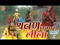 Shravan Kumar Lela Part 1 || श्रवण कुमार |Full Hindi Movie||Katha Smrat Swami Adhar Chaitanya#Rathor