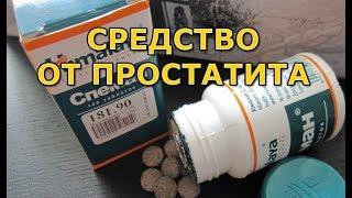 Спеман - средство от простатита. Мужской обзор и отзыв