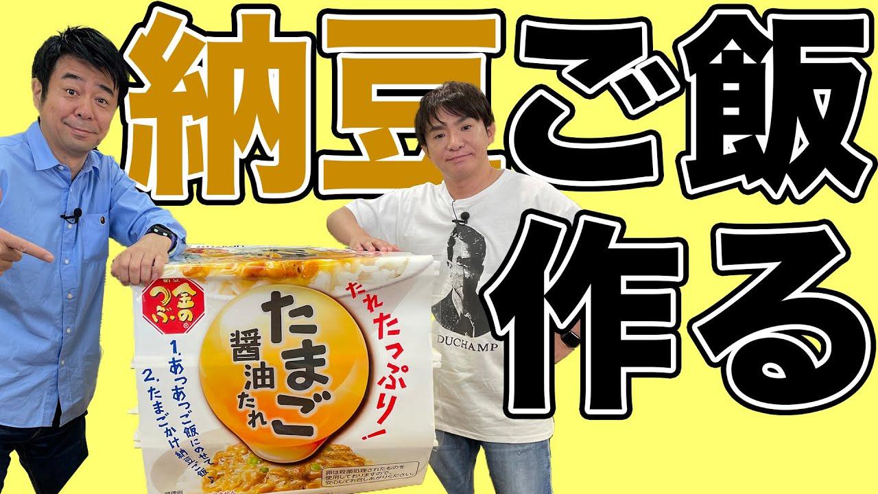 「金のつぶ® たれたっぷり! たまご醤油たれ」を使ってめっちゃ美味い納豆ご飯を食う