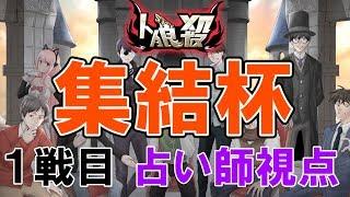 【人狼殺】集結杯1戦目 MVP獲得のプテはし占い師視点