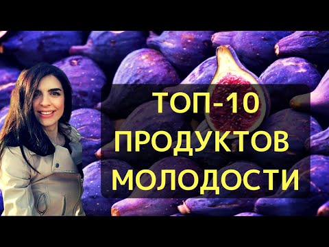★ ТОП-10 ПРОДУКТОВ МОЛОДОСТИ ★