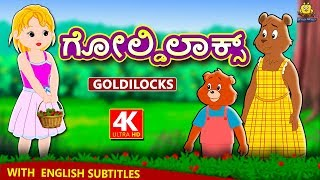 Kannada Moral Stories for Kids - ಗೋಲ್ಡಿಲಾಕ್ಸ್   Goldilocks Story in Kannada   Kannada Fairy Tales