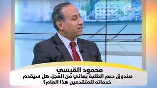 محمود القيسي -  صندوق دعم الطلبة يعاني من العجز، هل سيقدم خدماته للمتقدمين هذا العام؟