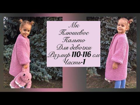 Вязаный кардиган для девочки 4 лет спицами с описанием