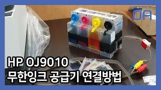 HP OJ9010 무한공급기 연결하는방법/ 공급기설치/…