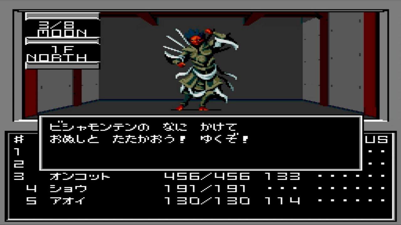 幻のPCエンジン版 真・女神転生I 運特化プレイ #11-02N - YouTube