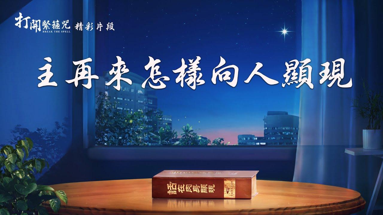 基督教会电影《打开紧箍咒》精彩片段:主再来怎样向人显现