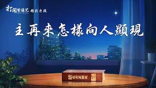 基督教會電影《打開緊箍咒》精彩片段:主再來怎樣向人顯現
