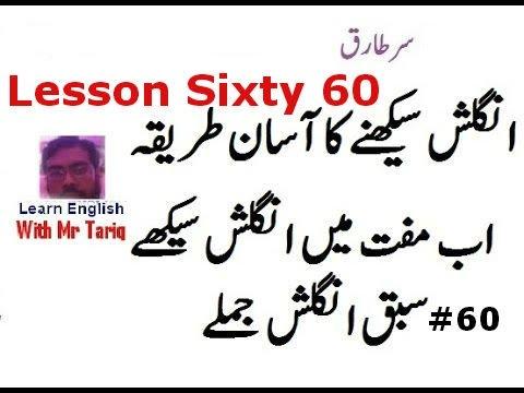 Lesson Sixty Basic common English Sentences In Urdu By Tariq Aziz