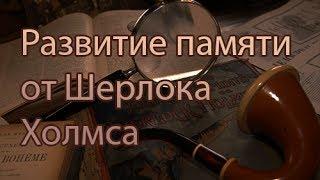 Проверь свою память -- специальный тест от Шерлока Холмса!