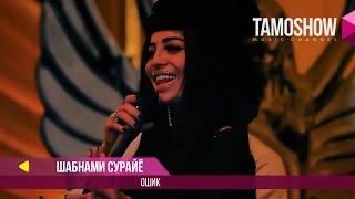 Шабнами Сурайё - Ошик / Shabnam Surayo - Oshiq (2017)