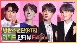 [Full] 방탄소년단(BTS) 'MAP OF THE SOUL : PERSONA' 컴백 기자회견 키워드 인터뷰