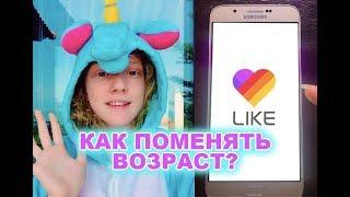 как поменять возраст в Like/ How to change your age in Like app