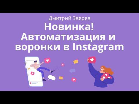 Новинка - автоматизация и воронки внутри Instagram